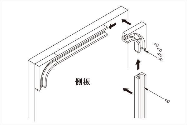 上部から背面部のレールを設置