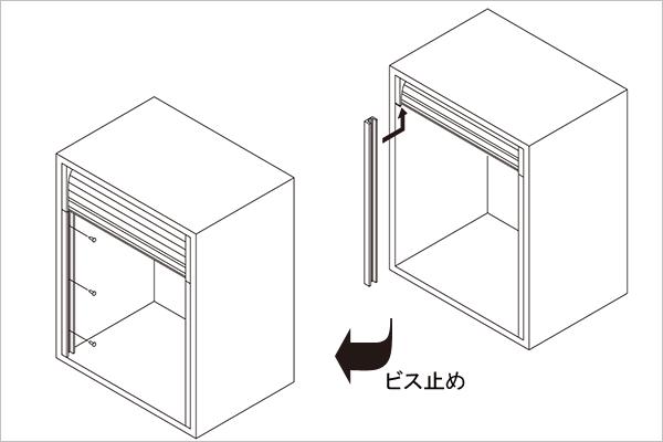 正面側のレールを設置