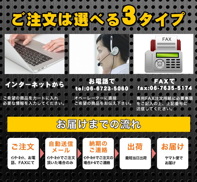 ご注文はインターネット・FAX・電話の3種類のかなからお選びいただけます